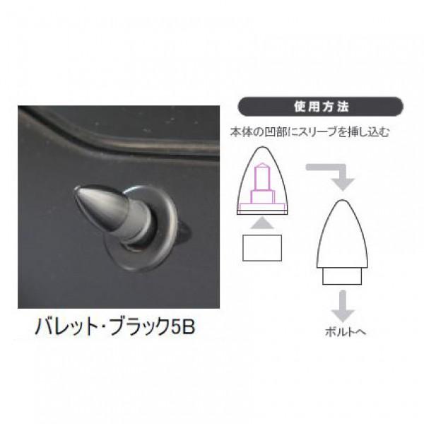 日本 ELS 汽車用車尾水撥黑色金屬子彈鏍絲套裝飾