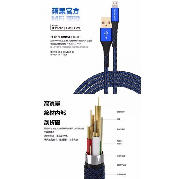 FONEMAX IPHONE MFI 認證原裝手機充電線 LIGHTING ( 5色可選 ) 1.2米長
