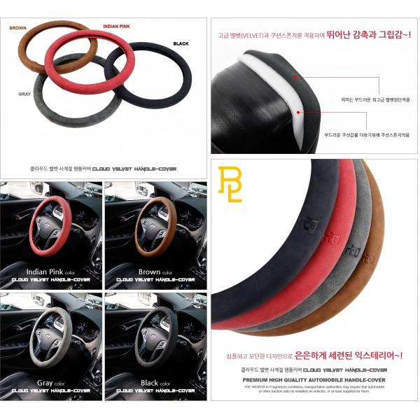 韓國製 FOURING 汽車用貴族高級皮質仿皮軚環套 ( 4色可選 )