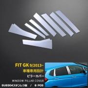 日本 本田 HONDA JAZZ FIT GK 3 4 5 6 GP5 汽車用車門邊不鏽鋼電鍍裝飾件柱位貼 ( 8件裝 )