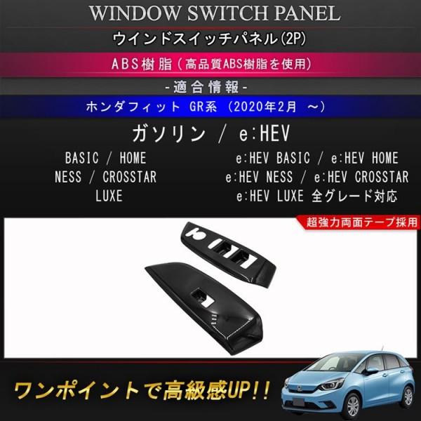 日本 本田 HONDA JAZZ FIT GR 3 混能 汽車用車門車窗冷氣制裝飾件 ( 2件裝 )