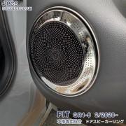 日本 本田 HONDA JAZZ FIT GR 3 混能 汽車用車門音響喇叭不鏽鋼電鍍裝飾件 ( 4塊裝 )