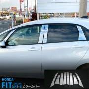 日本 本田 HONDA JAZZ FIT GR 3 混能 汽車用車門邊不鏽鋼鏡面電鍍裝飾件柱位貼 ( 8件裝 )