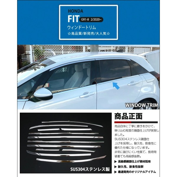 日本 本田 HONDA JAZZ FIT GR 3 混能 汽車用窗邊不鏽鋼電鍍裝飾件 ( 12件裝 )