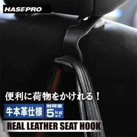 日本 HASEPRO 汽車用 牛皮真皮椅補掛勾掛鈎 ( 4色可選 )