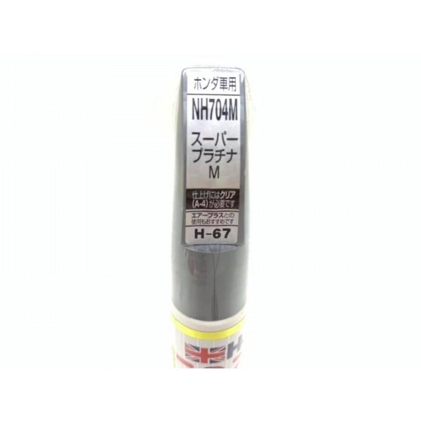 日本 HOLTS 本田 HONDA 汽車用車身補油筆修補筆上色筆 銀色 灰色 NH704M
