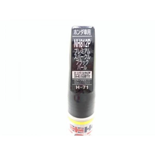 日本 HOLTS 本田 HONDA 汽車用車身補油筆修補筆上色筆 黑色 NH812P