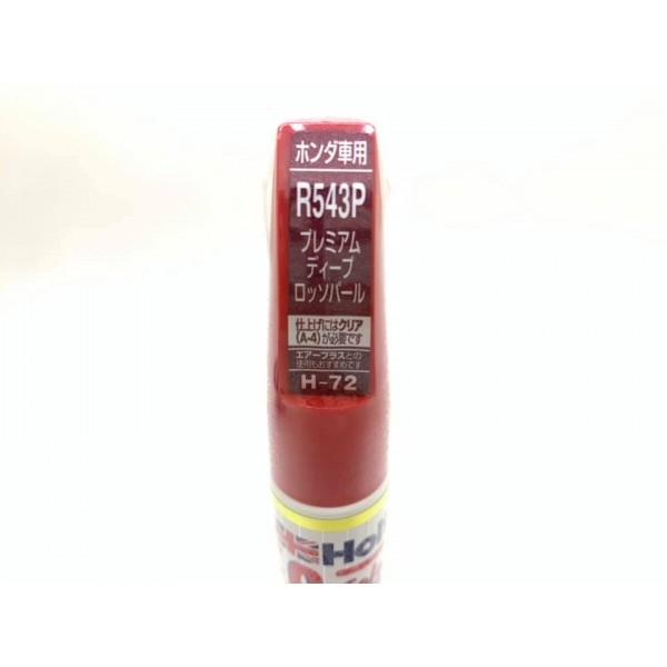 日本 HOLTS 本田 HONDA 汽車用車身補油筆修補筆上色筆 棗紅色 R543P