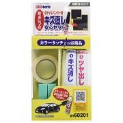日本 HOLTS 汽車用車身花痕修復修補套裝