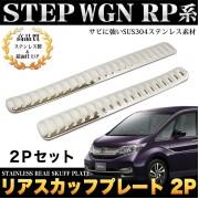 日本 本田 HONDA STEPWGN RP1 RP3 SPADA 汽車用車內車尾門踏板防花貼不鏽鋼電鍍裝飾件 ( 2件裝 )