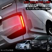 日本 本田 HONDA STEPWGN SPADA FACELIFT RP1 RP3 汽車用尾門車尾反光牌LED尾燈 BREAK 燈
