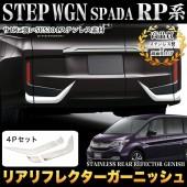 日本 本田 HONDA STEPWGN RP3 SPADA 汽車用車尾門不鏽鋼電鍍裝飾件牛角 ( 4件裝 )
