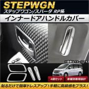 日本 本田 HONDA STEPWGN RP1 RP3 SPADA 汽車用車內門框貼趟門制不鏽鋼電鍍裝飾件 ( 4件裝 )