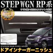 日本 本田 HONDA STEPWGN RP1 RP3 SPADA 汽車用車內車門板不鏽鋼電鍍裝飾件 ( 4件裝 )