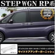 日本 本田 HONDA STEPWGN RP1 RP3 SPADA 汽車用車門底防撞不鏽鋼電鍍裝飾件 ( 4門裝 )