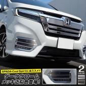 日本 本田 HONDA STEPWGN SPADA RP3 後期專用LED 霧燈框電鍍裝飾