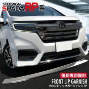 日本 本田 HONDA STEPWGN SPADA RP3 後期專用頭唇 BUMPER 電鍍裝飾