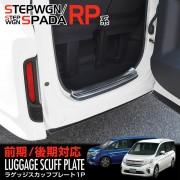 日本 本田 HONDA STEPWGN SPADA RP1 RP3 汽車用尾門雪櫃門不鏽鋼踏板防護板