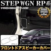 日本 本田 HONDA STEPWGN RP1 RP3 SPADA 汽車用車門音響喇叭不鏽鋼電鍍裝飾件 ( 1對裝 )