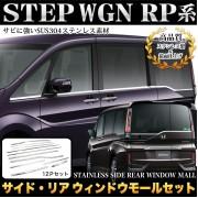 日本 本田 HONDA STEPWGN RP1 RP3 SPADA 汽車用窗邊不鏽鋼電鍍裝飾件 ( 12件裝 )