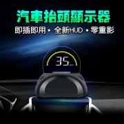 HUD C700 OBD2汽車用抬頭顯示器車速轉數水溫電壓