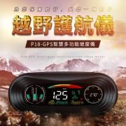 HUD P18 GPS 12V 24V USB 汽車用抬頭顯示器車速水平經度緯度海拔高度時鐘電壓4WD