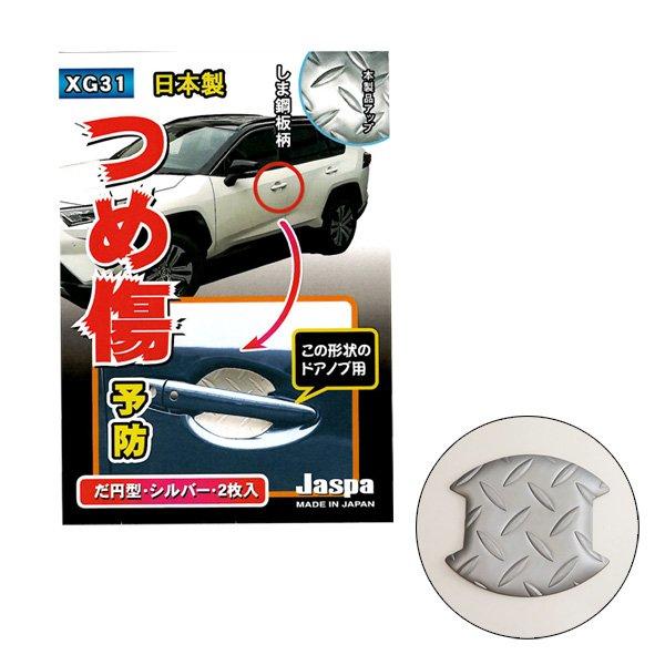 日本製造 JASPA 汽車用銀色車身仿鋼板門邊手抽防花貼
