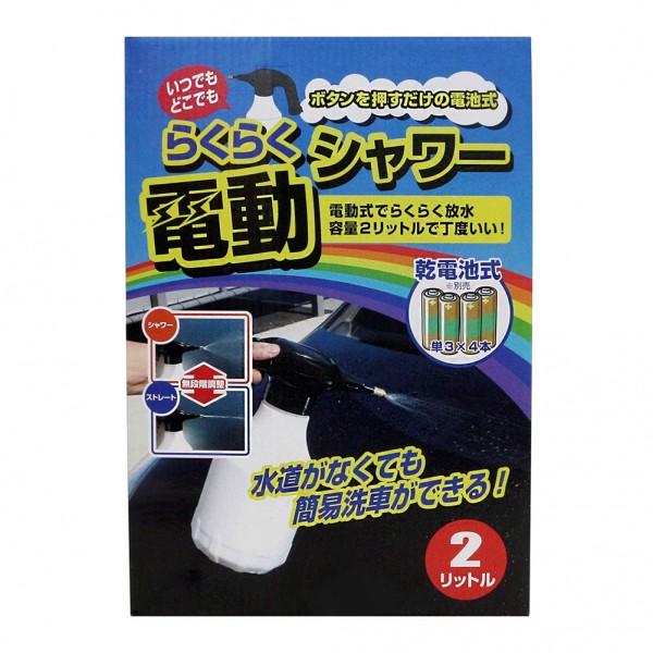 日本 電動電池式洗車機噴水壺噴水機 ( 2升 )