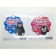 日本製 汽車用熊本熊 BABY ON BOARD 貼紙