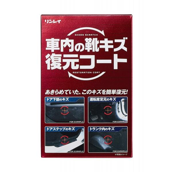 日本製 RINREI 汽車用車內膠件復元劑