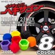 日本 LYZER 汽車用車鈴絲母套鈴鏍絲套 --- 韓國製
