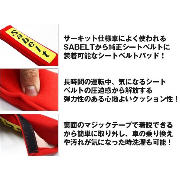 日本 SABELT 汽車用紅黃色安全帶套