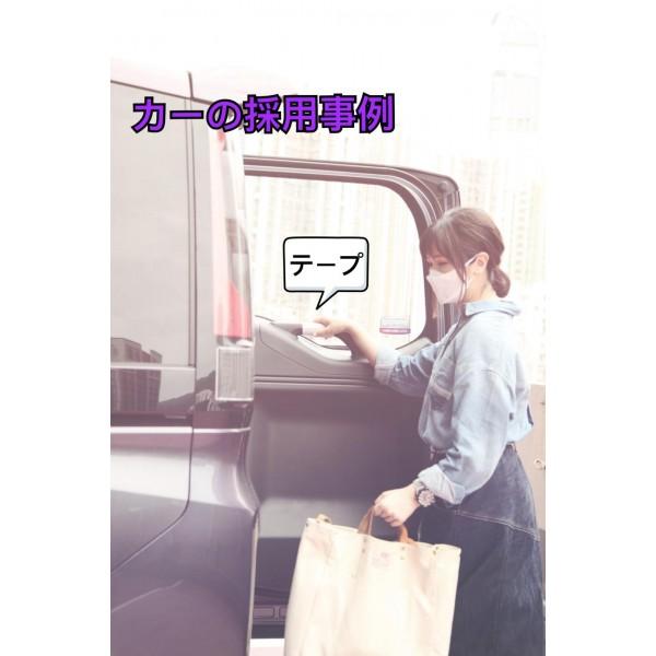 日本製 KANSAI PAINT 家居 餐廳 學校 商場 酒店 巴士 旅遊巴 汽車車內 扶手用 抗病毒貼布 貼紙 消臭貼 防接觸感染 天然漆喰