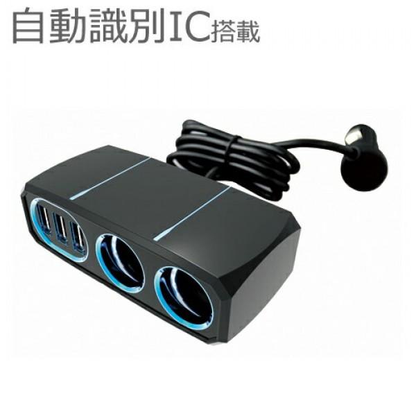 日本 KASHIMURA 汽車用一拖二點煙器一拖三USB充電器分插帶線