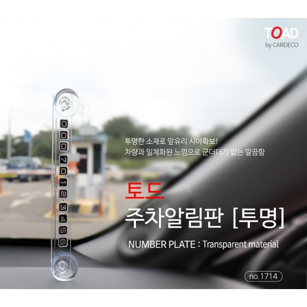韓國 CARDECO 汽車用TOAD 雷射電話號碼牌 如有阻塞留言板