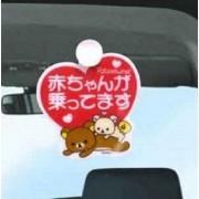 日本 MEIHO 汽車用 鬆弛熊 紅色心型安全警示貼
