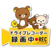 日本 MEIHO 汽車用鬆弛熊REC錄影中貼