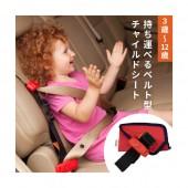 波蘭製造 METEOR 汽車用攜帶式小童專用安全帶扣安全帶夾防介頸防勒頸