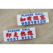 香港特色小巴風格 如有阻塞 即走熱線 指示牌