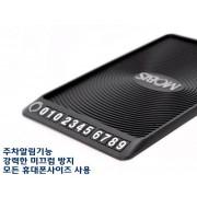 韓國製造 MOBIS 汽車用防滑墊+電話號碼牌