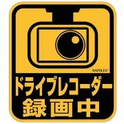 日本製 NAPOLEX 汽車用車身貼紙玻璃貼紙行車記錄器裝備錄影中