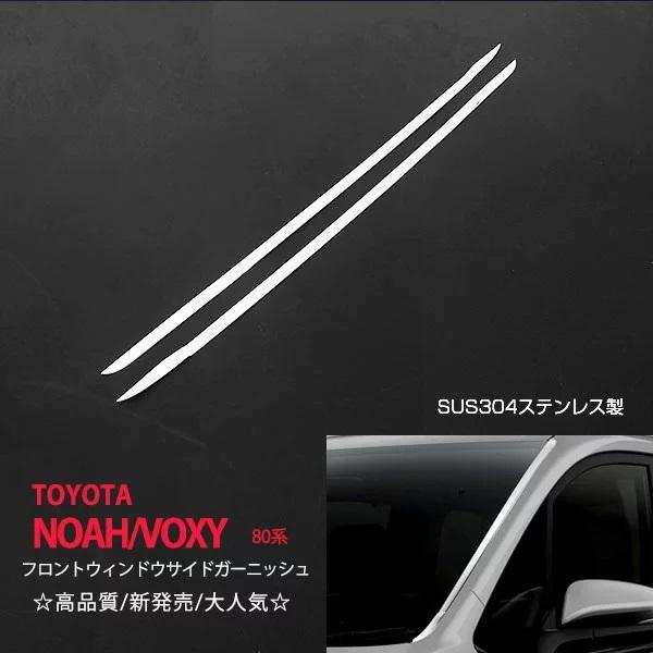 日本 豐田 TOYOTA NOAH VOXY 80系 前期 後期 FACELIFT 汽車用擋風玻璃側膠邊不鏽鋼電鍍裝飾件 ( 一對裝 )
