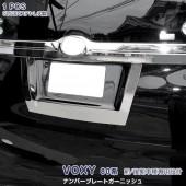 日本 豐田 TOYOTA NOAH VOXY 80系 前期 後期 FACELIFT 汽車用車尾牌框不鏽鋼電鍍裝飾件