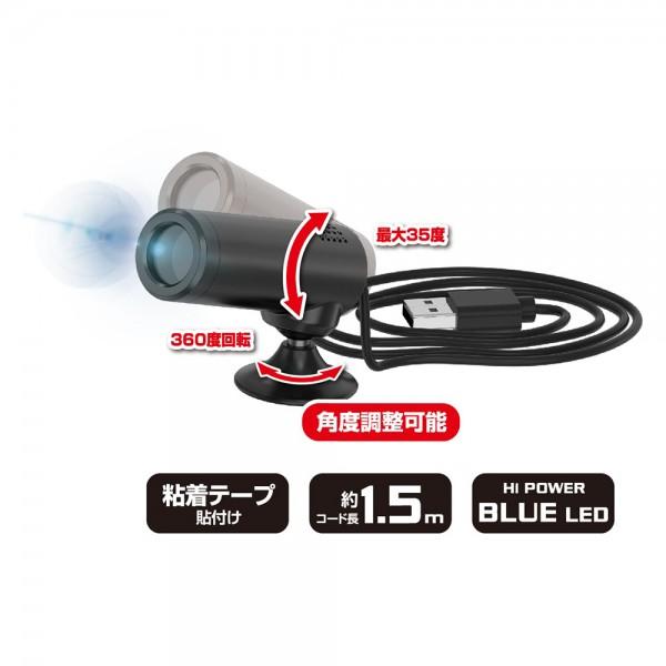 日本 PELLICID 汽車用USB藍光氣氛燈天花燈椅底燈裝飾燈LED流星燈星星燈 --- 藍光