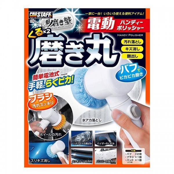 日本 PROSTAFF 汽車用手提式電池式打磨機無限拋光機打蠟機