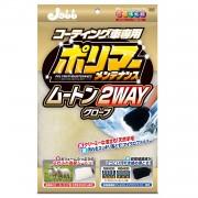 日本 PROSTAFF 汽車用金裝雙面羊毛洗車手套