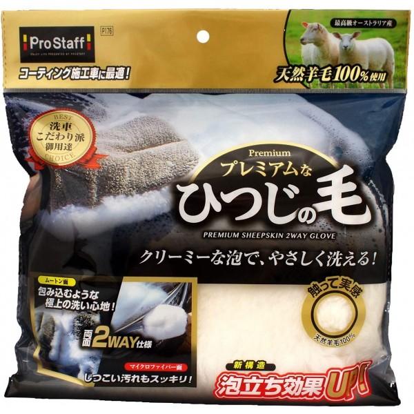 日本 PROSTAFF 汽車用金裝雙面超細纖維羊毛洗車手套