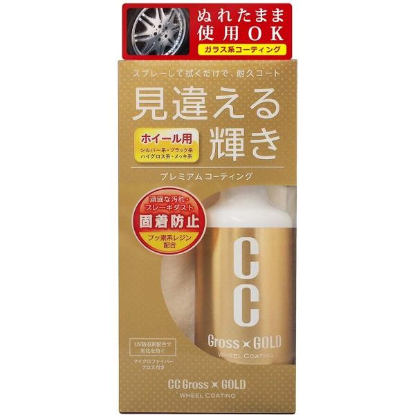日本 PROSTAFF 汽車用金裝車鈴保護劑