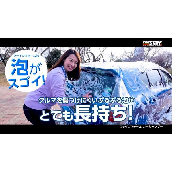 日本 PROSTAFF 汽車用豐富泡泡洗車水