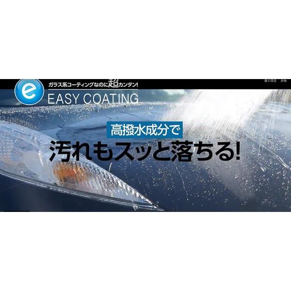日本製 PROSTAFF EASY COAT 汽車用多功能車身車鈴車窗表台面車頭燈水鍍膜保護劑